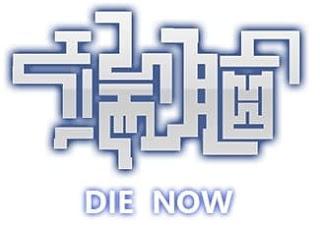 تقرير أونا يموت الآن Duan Nao 2 الموسم الثاني