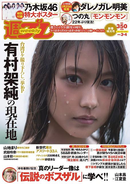 Kasumi Arimura 有村架純 Weekly Playboy 2016 No 3-4 Cover