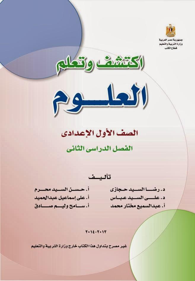كتاب الوزارة في العلوم للصف الأول الإعدادى الترم الأول والثاني 2019