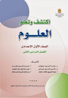 كتاب العلوم للصف الأول الإعدادى الترم الأول والثاني 2018