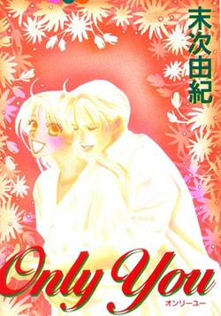Only You – 翔べない翼 第01-08巻 [Only You – Tobenai Tsubasa Vol 01-08]