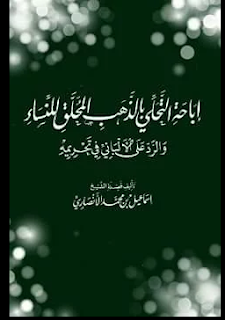 PELECEHAN TERHADAP SITI 'AISYAH (istri Nabi Saw) OLEH AHLI HADAS, NASHIRUDDIN AL-ALBANI2