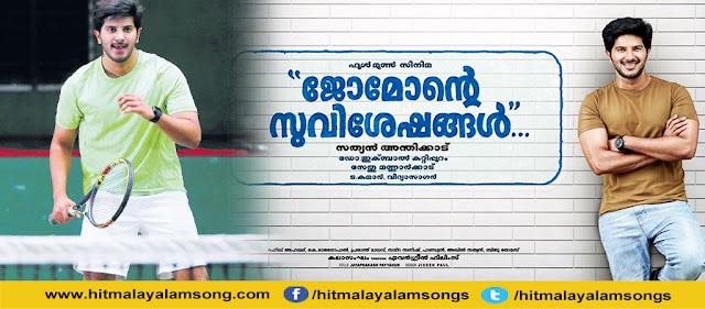 JOMONTE SUVISESHANGAL MALAYALAM MOVIE SONGS LYRICS