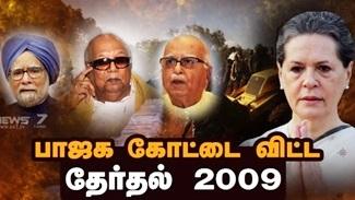 பாஜக கோட்டை விட்ட தேர்தல் 2009 | கதைகளின் கதை | 16.01.2019