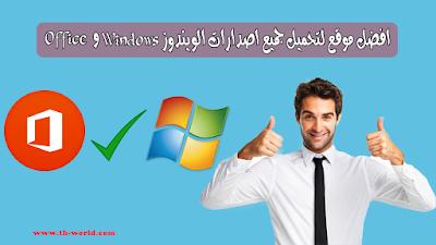 افضل-موقع-لتحميل-جميع-اصدارات-الويندوز-Windows-و-Office