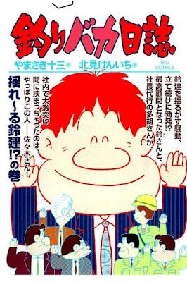 釣りバカ日誌 第66-94巻 [Tsuri Baka Nisshi vol 66-94] rar free download updated daily