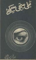 Telepathy Urdu book