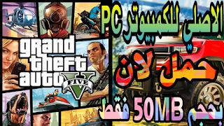 حصريا تحميل لعبة GTA V للكمبيوتر كاملة و أصلية مضغوطة بحجم 50MB ميجا