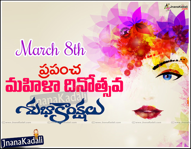 Here is a 2016 Women's Day Messages & Wishes in Telugu, Telugu Best 2016 Women's Day Wishes for Girls, Women's Day Greetings in Telugu, Women's Day Story in Telugu, Famous Women's Day Telugu E-Cards online, Nice Women's Day Wishes in Telugu.
