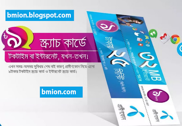 Grameenphone-Gp-9Tk-Internet-Talktime-Scratch-Card-32MB-or-25Min-Talktime-Usable-at-2G-3G