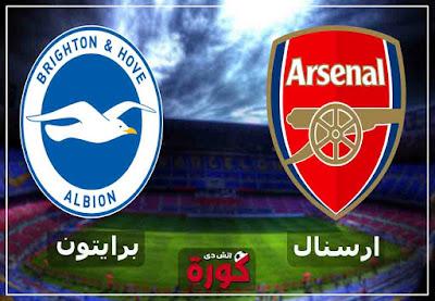 بث مباشر مشاهدة مباراة أرسنال وبرايتون اليوم