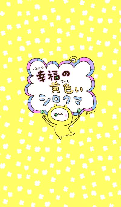 Very happy yellow white bear (Theme)