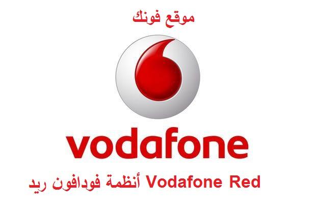مميزات وأكواد الاشتراك فى أنظمة فودافون ريد Vodafone Red