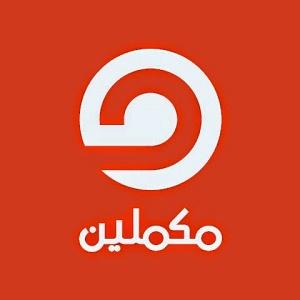تردد قناة مكملين Mekameleen الجديد على نايل سات 2016/2017