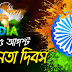 Independence Day Bengali sms message whatsapp status wallpaper 15 August