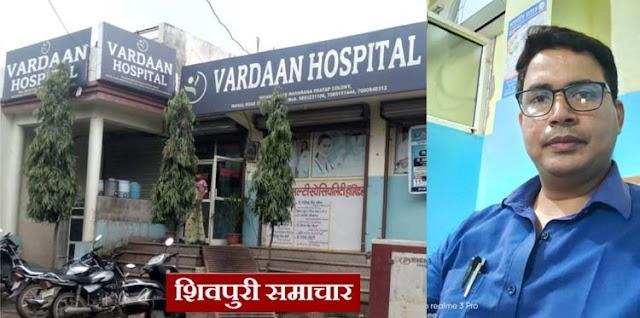 वरदान हॉस्पिटल फिर शहर के लिए वरदान: 3 माह से बंद था जबडा, हुआ रहा सफल आपरेशन | Shivpuri News