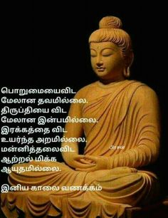 100 Best Good Morning In Tamil Images With Quotes 2021 Happy New Year 2021