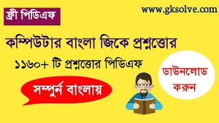 1160+ Computer General Knowledge Bengali PDF