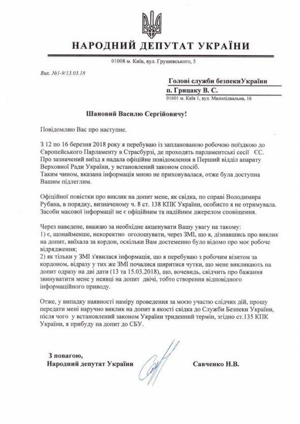 Звернення Надії Савченко до Василя Грицака