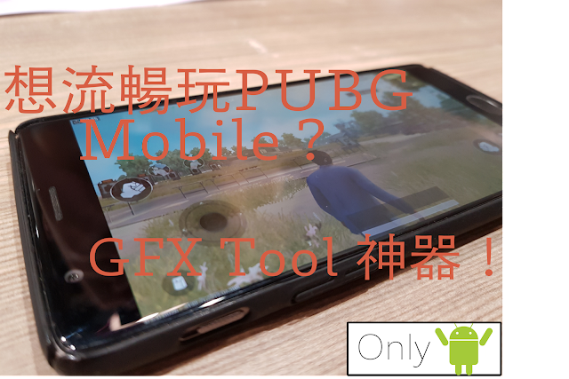 Reduce Lag In Android Pubg Mobile With Gfx Tool: [Android][密技]一鍵改Pubg Mobile 畫質/Fps/解像度! (GFX Tool)