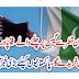 Pakistan Qatar Se 2 Power plant Hardy Ga | Raaztv