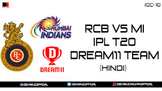 IPL 2018 | RCB VS MI | MATCH PREDICTION | PLAYING XI | DREAM11 TEAM | #DC-10