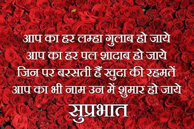 good morning wishes on whatsapp with shayari