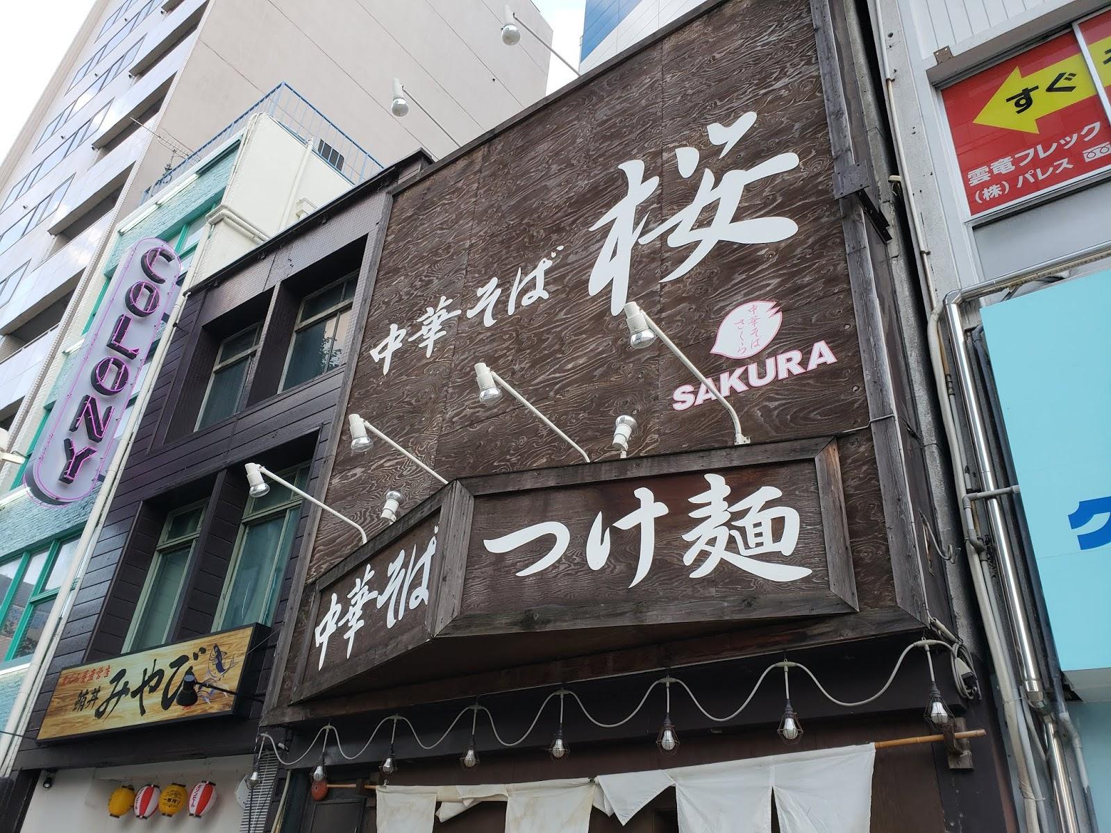 店(新栄 中華そば桜)