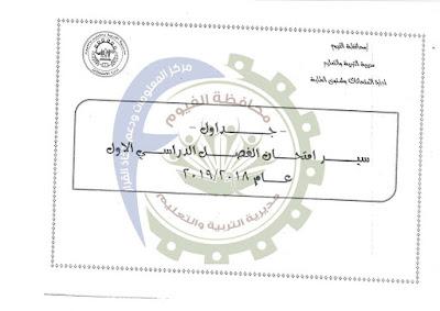 حمل جدول إمتحانات محافظة الفيوم الترم الثانى كاملا جميع المراحل 2019