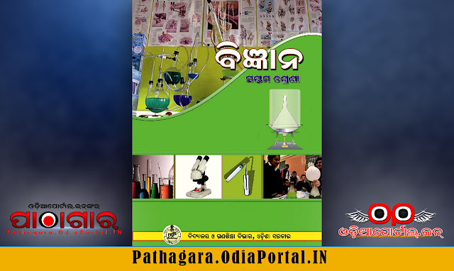 Science (ବିଜ୍ଞାନ) - Class-VII School Text Book - Download Free e-Book (HQ PDF), Read online or Download Science (ବିଜ୍ଞାନ) Text Book of Class -7 (Saptam), published by School and Mass Education Dept, Odisha Govt. and prepared by Teacher Education & State Council of Educational Research and Training (TE & SCERT), Odisha, This book now distributed under Odisha Primary Education Programme Authority (OPEPA).