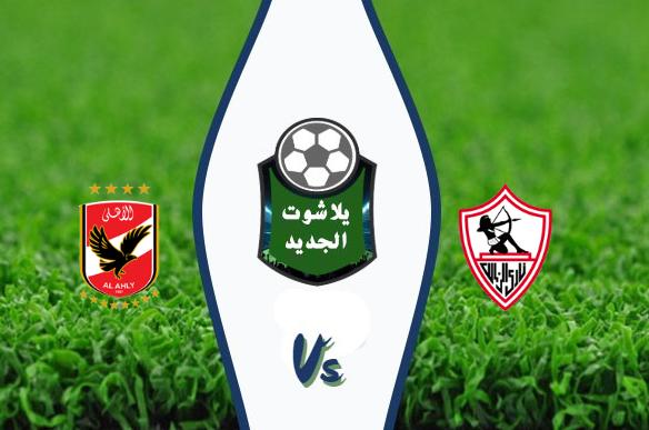 نتيجة مباراة الاهلي والزمالك اليوم السبت 22 / أغسطس / 2020 الدوري المصري