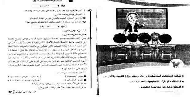 امتحانات الصف السادس الابتدائى الترم الاول لغة عربية 2019