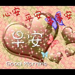 Line Creators Stickers Good Morning Animated Greeting Sticker