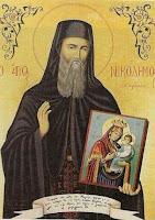 Αγίου Νικοδήμου Αγιορείτου