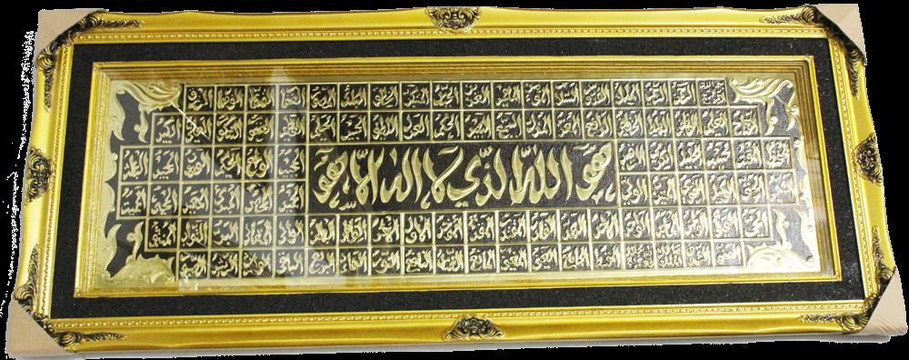 Harga Hiasan Kaligrafi Kuningan