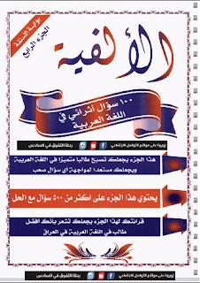 ملزمة الألفية للصف السادس الأعدادي للأستاذ عقيل ساجد الزبيدي 2016/2017
