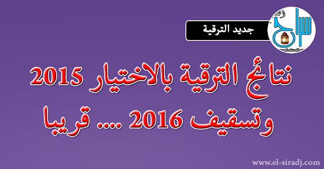 نتائج الترقية بالاختيار 2015 و تسقيف 2016