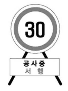 천천히 운전하십시오