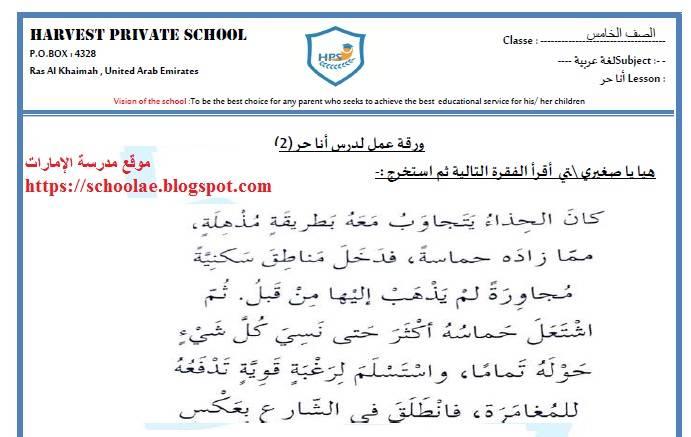ورقة عمل درس أنا حر مع الإجابات لغة عربية للصف الخامس الفصل الثانى 2019 - موقع مدرسة الإمارات
