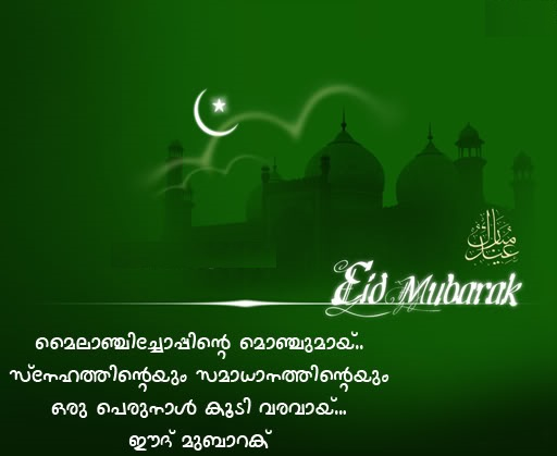 Eid mubarak wishes greetings quotes in malayalam eid mubarak eid mubarak wishes greetings quotes in malayalam m4hsunfo