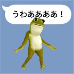 Moving Speech Balloon Frog