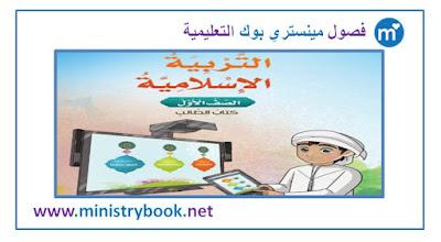 كتاب التربية الاسلامية للصف الاول الفصل الثاني 2019-2020-2021
