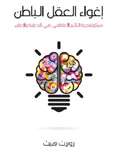 تحميل كتاب اغواء العقل الباطن ، سيكولوجية التأثير العاطفي في الدعاية والاعلان