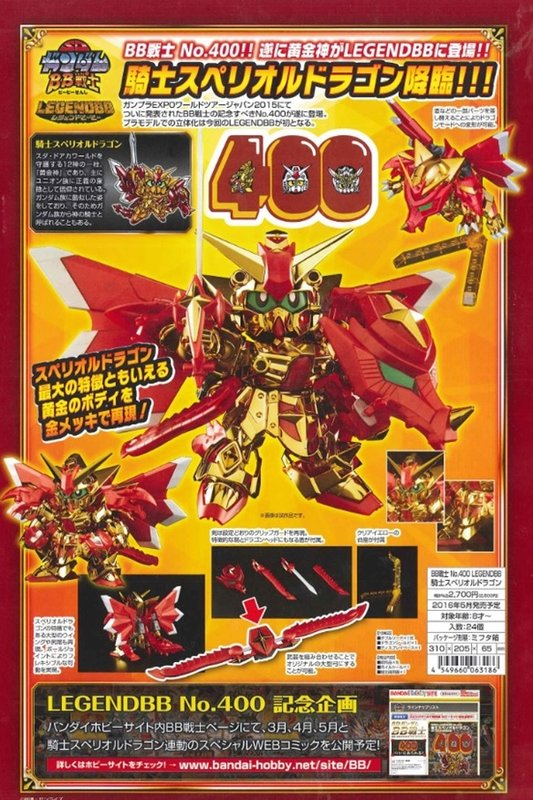 Image result for SD Legend BB 400 Superior Dragon
