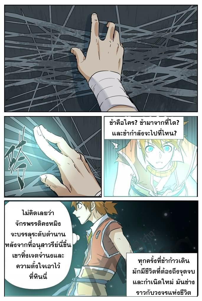 Tales of Demons and Gods ตอนที่ 151.5 หน้า 2