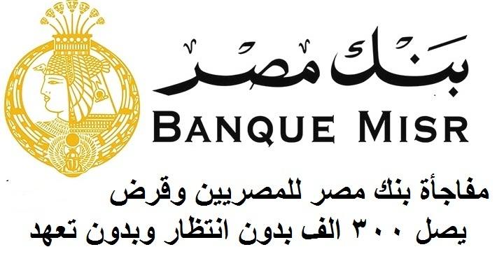 مفاجأة بنك مصر للمصريين موظفين وغيرهم قرض شخصى بدون انتظار وبدون