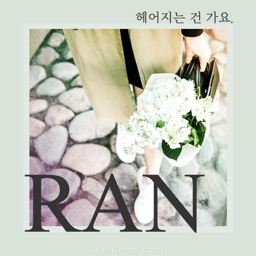 RAN – 헤어지는 건 가요 – EP