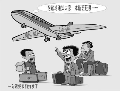 【轉載】惡劣天氣導致航班取消