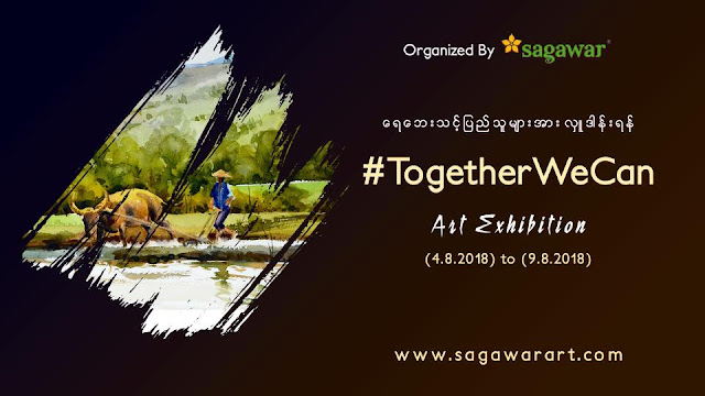 """ေရေဘးသင့္ျပည္သူမ်ားအတြက္ """"Together We Can """" ရန္ပံုေငြပန္းခ်ီျပပြဲ"""