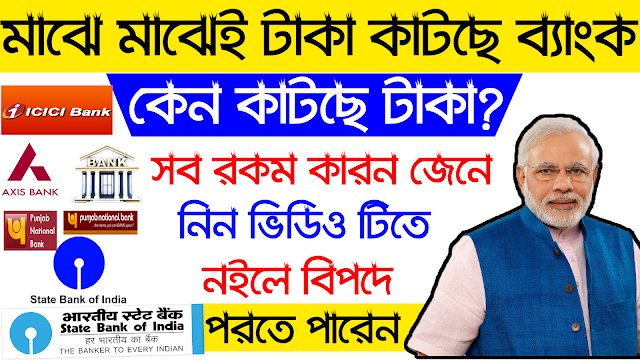 Latest Banking News Today । Reasons To debit Money From Banks Account Explained In Bangla And English